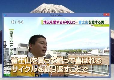 ワイドスクランブル 究極の富士山 ギフトショップ 東海道表富士 富士山専門店 西川卯一