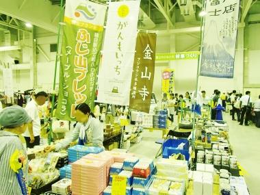 富士山 専門店 ギフト 土産 東海道 表富士 西川 卯一 ふじさんめっせ
