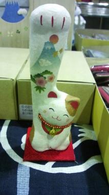 富士山 専門店 ギフト 土産 東海道 表富士 西川 卯一 招き猫