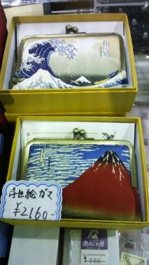 富士山 専門店 ギフト 土産 東海道 表富士 西川 卯一 がま口