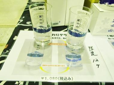 富士山 専門店 ギフト 土産 東海道 表富士 西川 卯一 色変わり グラス コップ