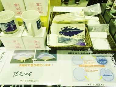 富士山 専門店 ギフト 土産 東海道 表富士 西川 卯一 色変わり コースター 扇子