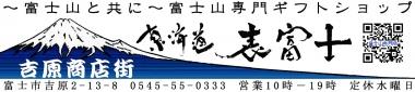 富士山専門店 富士山専門ギフトショップ 東海道表富士 西川卯一