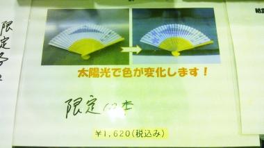 紫外線で色が変わる扇子 富士山 東海道表富士
