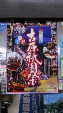吉原祇園祭 2015 吉原商店街 富士山専門店