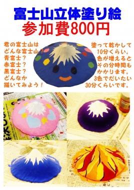 富士山立体塗り絵 東海道表富士 富士山専門店