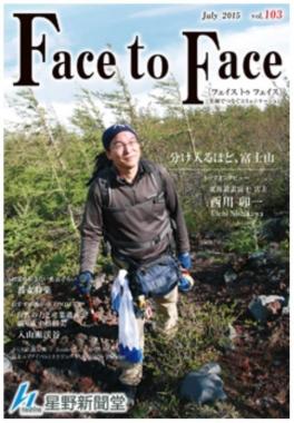 星野新聞堂 情報誌 Face to Face 西川卯一 登山ガイド 富士山専門店 東海道表富士