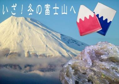 ふじさんあそび しずおか遊びたい券 下山ツアー 冬の富士山 富士山専門 ガイド 西川卯一 しらす 絶景 下山 2015 2016