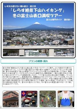 しずおか遊びたい券 富士 富士宮 しらす絶景下山ハイキング 西川卯一