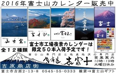 2016富士山カレンダー 富士山専門店 東海道表富士 西川卯一