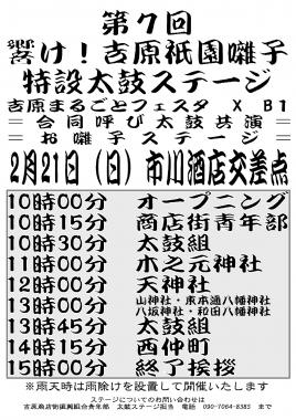 富士山 東海道表富士 専門店 お土産 ギフト 吉原商店街 B-1