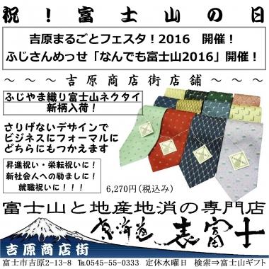 東海道表富士 富士山ネクタイ ふじやま織り 新社会人 栄転祝い