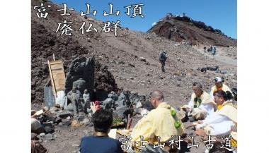 東海道表富士 西川卯一 富士山ガイド 村山古道 海から富士登山 山伏