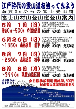 ゆったり 分割 富士登山 0m 村山 古道 畠堀 西川 卯一 下山ツアー