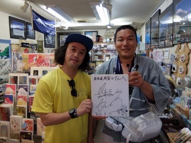 やつい いちろう 東海道表富士 西川卯一 ルート3776