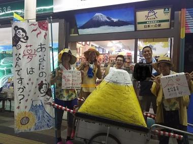 富士夢まつり ドリームアーティスト 夢銀行 神輿 夢ハンカチ 東海道表富士 西川卯一 ガイド