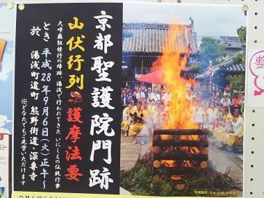 聖護院 大峰 大峯 奥駆け修行 山上 前鬼 西川一潤 山伏 東海道表富士