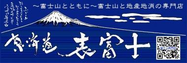 富士山専門店 ギフト 土産 東海道表富士 西川卯一 富士ブランド 富士山 登山 下山 ガイド