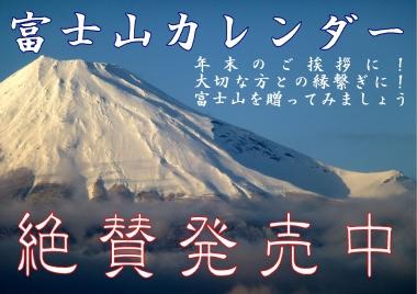 東海道表富士 西川卯一 富士山 ギフトショップ カレンダー 御歳暮 お年賀 年末の挨拶