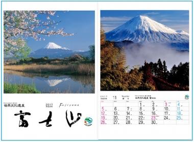 東海道表富士 西川卯一 富士山 ギフトショップ カレンダー 御歳暮 お年賀 年末の挨拶 マグナプロセス