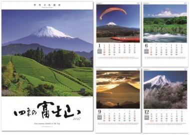 東海道表富士 西川卯一 富士山 ギフトショップ カレンダー 御歳暮 お年賀 年末の挨拶 北洋印刷