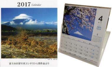 東海道表富士 西川卯一 富士山 ギフトショップ カレンダー 御歳暮 お年賀 年末の挨拶 卓上カレンダー