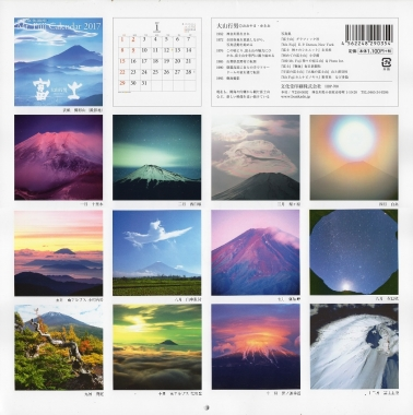 東海道表富士 西川卯一 富士山 ギフトショップ カレンダー 御歳暮 お年賀 年末の挨拶 大山行男
