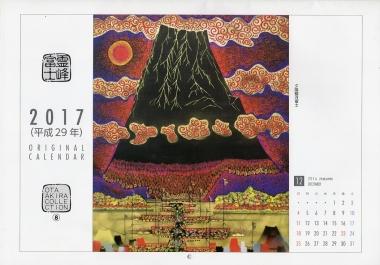 富士山専門店 東海道表富士 西川卯一 富士山 カレンダー 太田昭 年末の挨拶 年始の挨拶