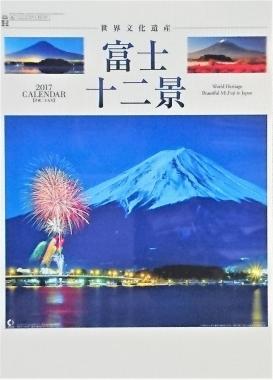 富士山 カレンダー 2017 東海道表富士 西川卯一 ギフトショップ 御歳暮 お年賀