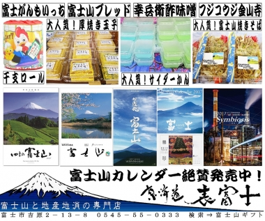 東海道表富士 西川卯一 吉原商店街 一の市 富士山カレンダー サイダーかん 克玉 厚焼き玉子