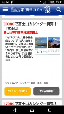 富士山 東海道表富士 西川卯一 NeCoban B-1 吉原商店街