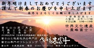 富士山専門店 東海道表富士 西川卯一 富士山 ギフト グッズ 登山ガイド
