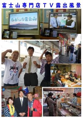201112 TV露出風景1.jpg