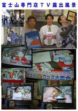 201112 TV露出風景2.jpg