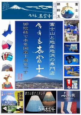 富士山専門店 東海道表富士 西川卯一