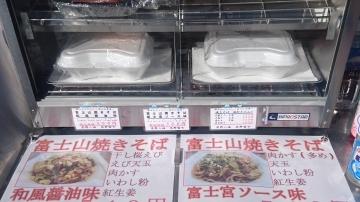 富士山専門店 東海道表富士 西川卯一 忍野八海 忍野富士 富士山焼きそば
