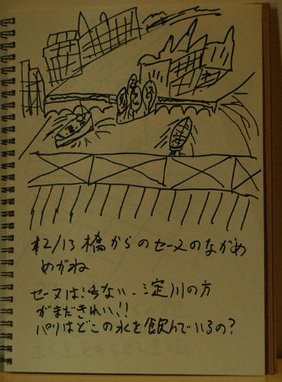 07/12/13絵日記