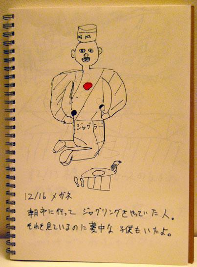 07/12/16絵日記