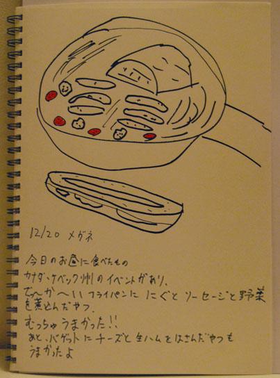 07/12/20絵日記