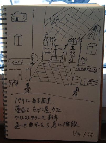 08/01/13絵日記