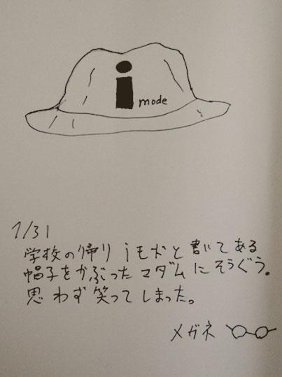 08/01/30絵日記