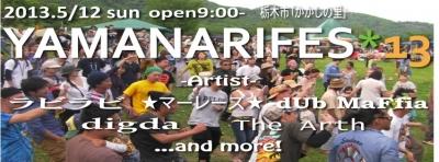 山鳴りFestival'13