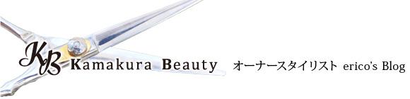 Kamakura Beauty オーナースタイリストブログ