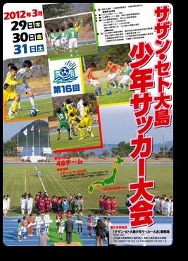 第16回少年サッカー大会