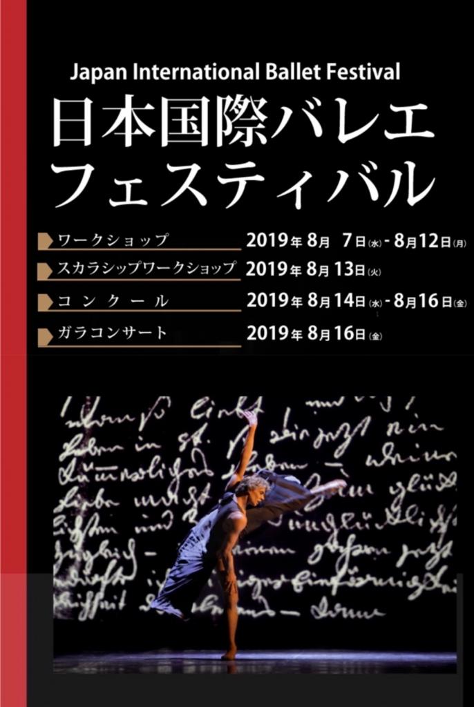 日本国際バレエフェスティバル