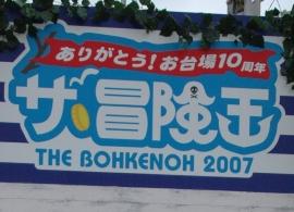 boukenou