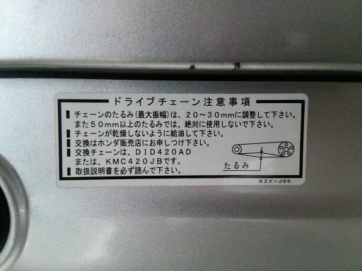 スーパーカブ AA04 AA09 JA10 JA44 チェーン 調整方法