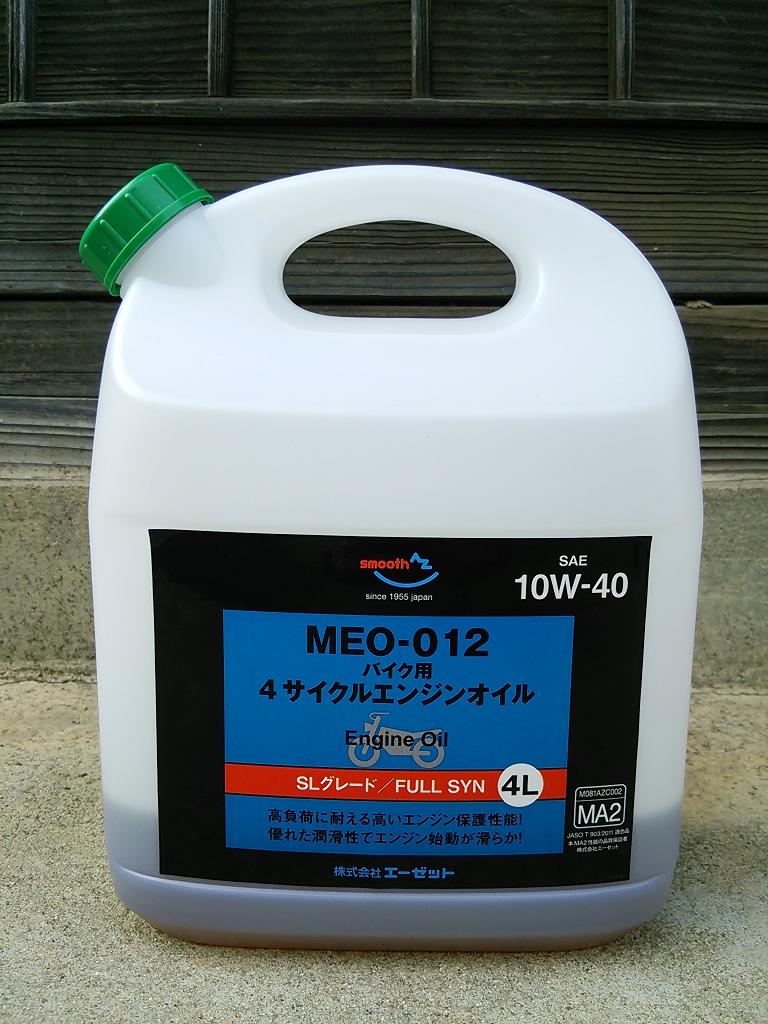 AZ バイク オイル MEO-012 化学合成 全合成 使用感 レビュー
