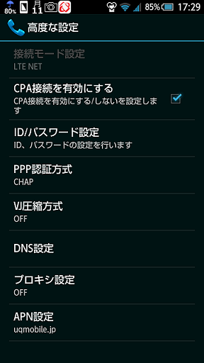 UQmobile mineo CPA接続 できない 繋がらない