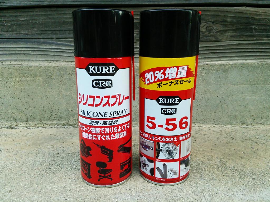 KURE 556 シリコンスプレー 違い